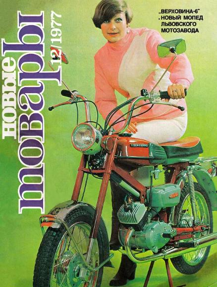 Советская реклама в журнале