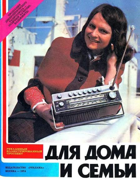 советский рекламный проспект