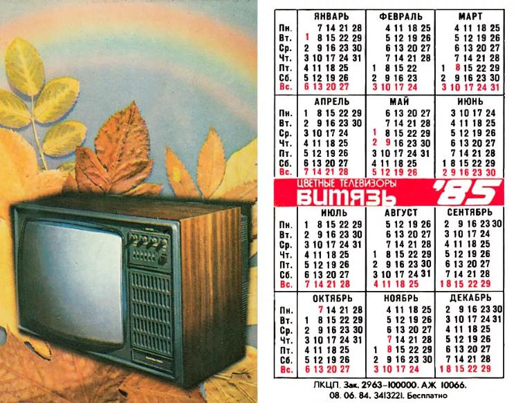 советская реклама на календарях