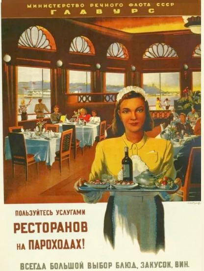 советская реклама точек общественного питания