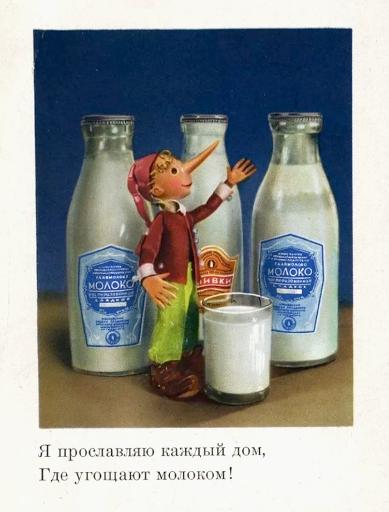советская рекламная открытка