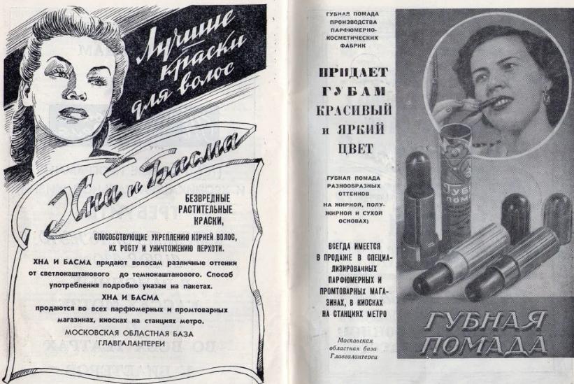 советская рекламная статья