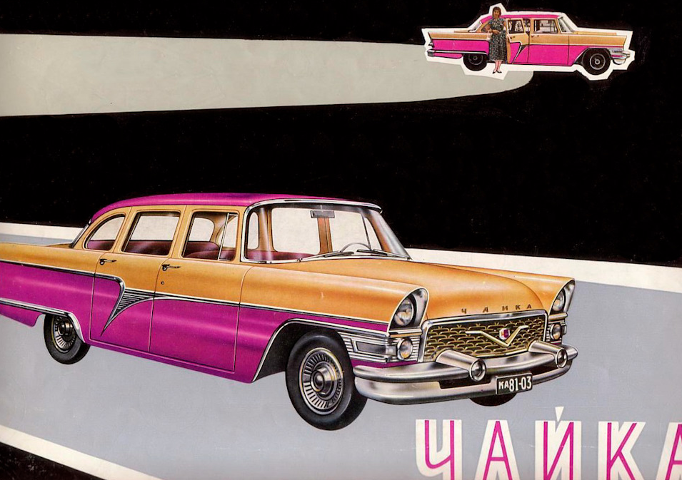 советский автомобильный рекламный буклет