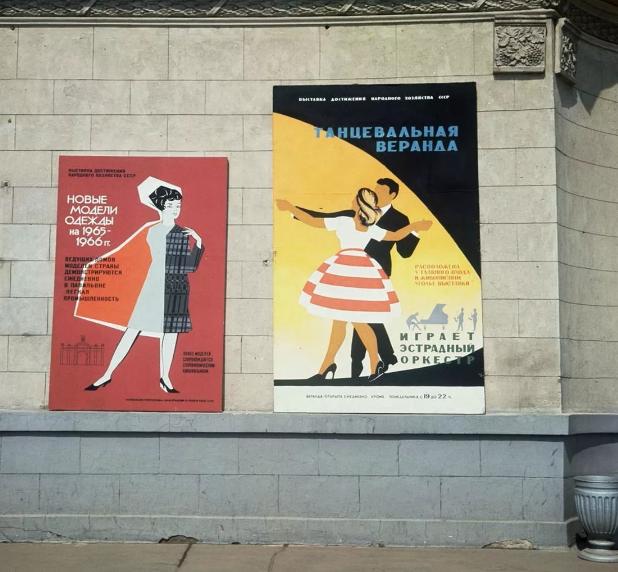 советская реклама на плакате