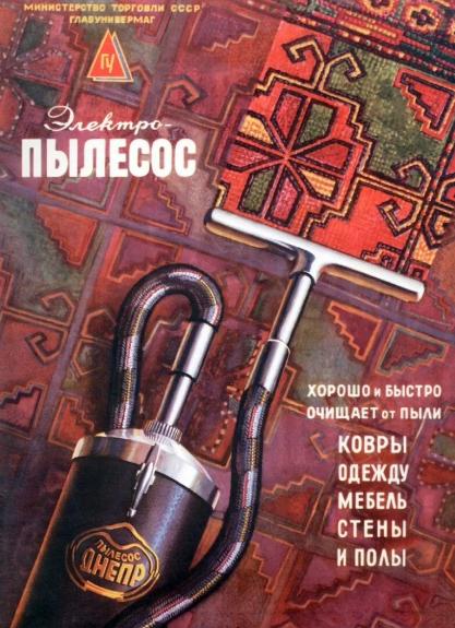 советская реклама бытовой техники