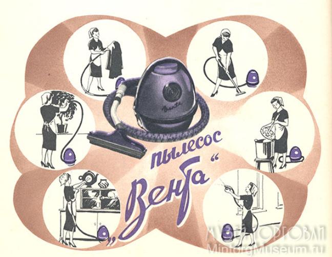 насадки для советского пылесоса