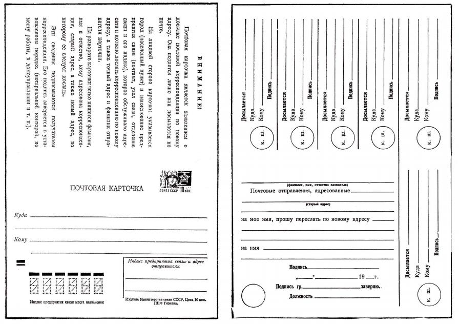 почтовая карточка для досылки корреспонденции