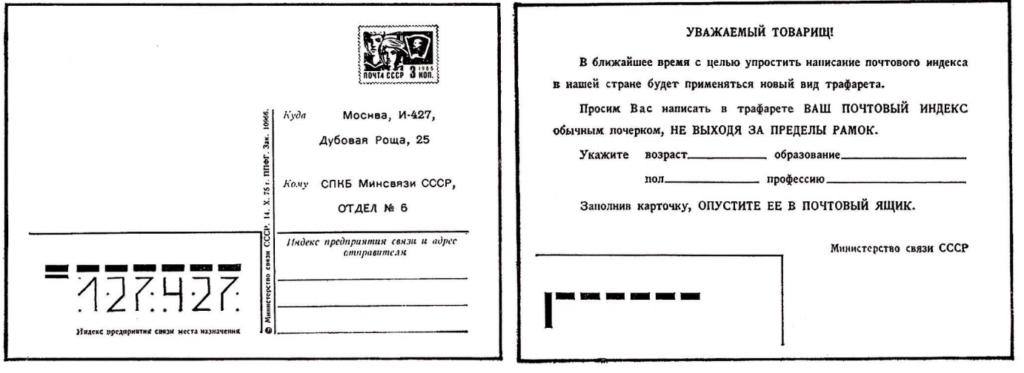 почтовая карточка для исследования написания индекса