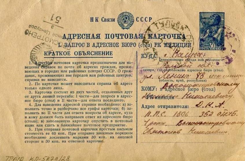 Почтовая карточка для адресного бюро
