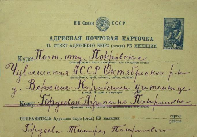 советская адресная почтовая карточка