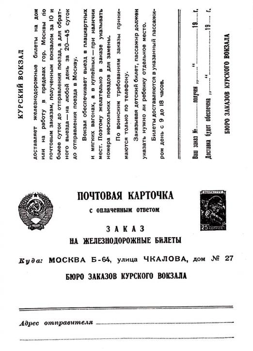 почтовая карточка бюро заказов курского вокзала