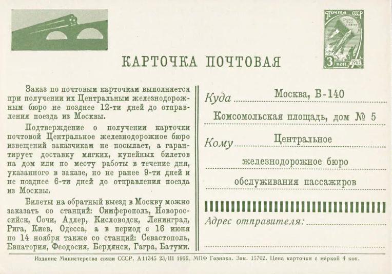 почтовая карточка железнодорожного бюро