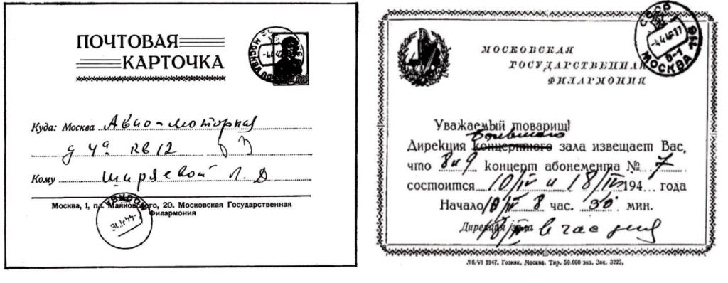 почтовая карточка филармонии ссср