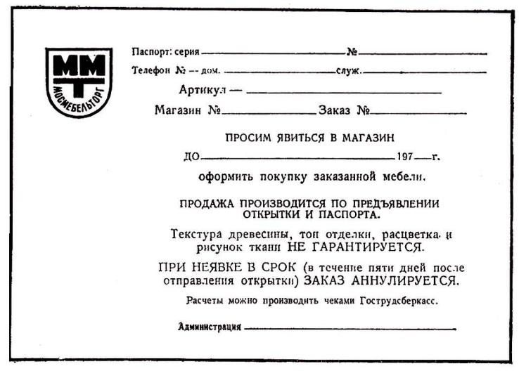 почтовая карточка на заказ мебели