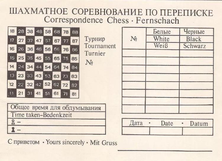 советская шахматная почтовая карточка