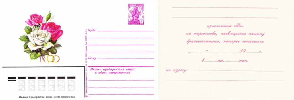 почтовая карточка с приглашением на свадьбу