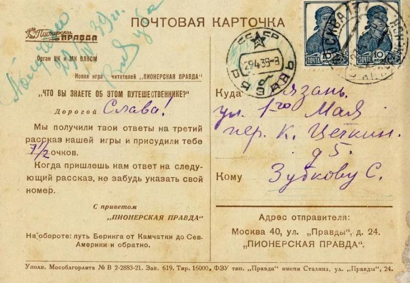 редкая почтовая карточка ссср
