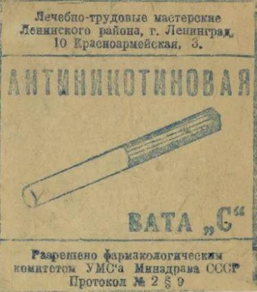 антиникотиновая вата