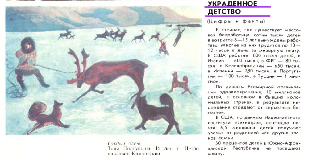 статья из советского календаря школьника