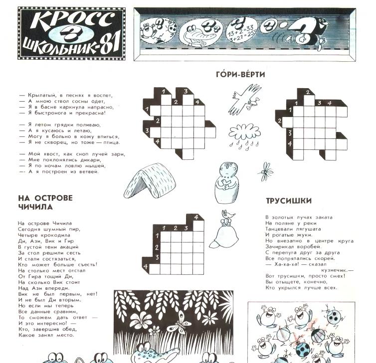 Страничка ребусов из Календаря школьника за 1981 год