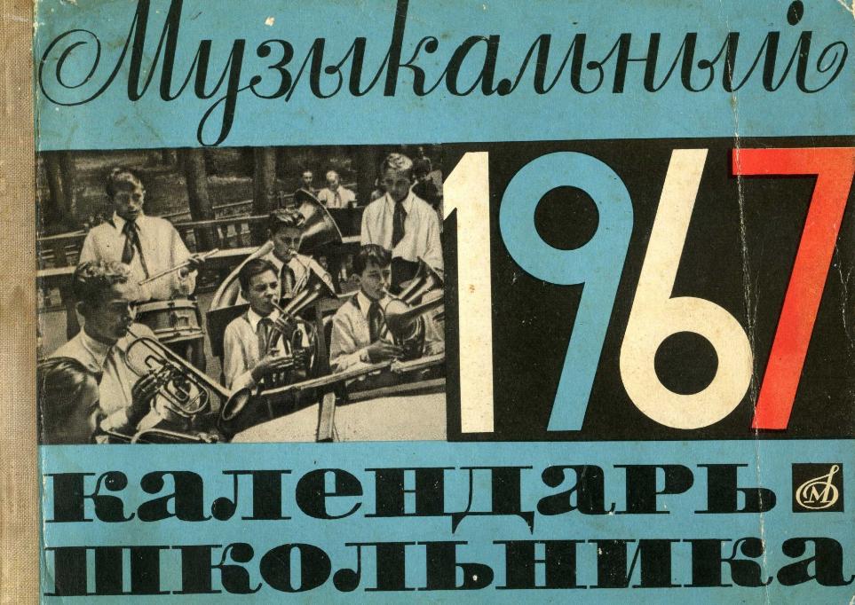 советский музыкальный детский журнал
