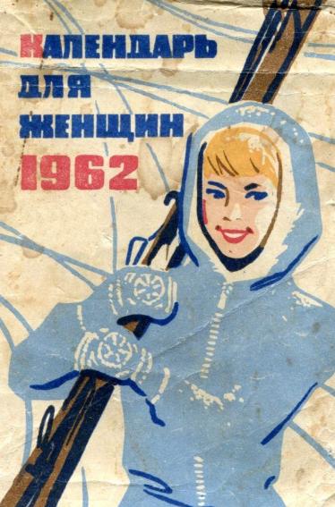 Советский журнал - Женский календарь