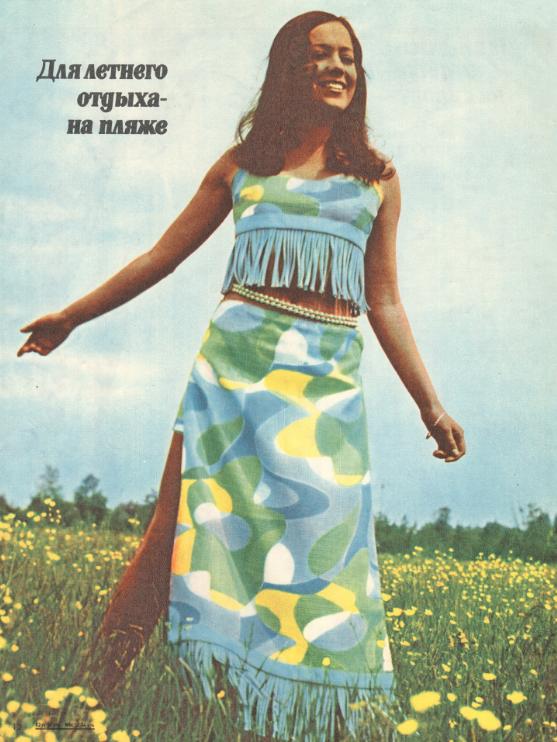 женская одежда для пляжа: костюм времен СССР