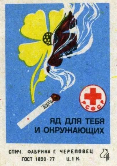 советский плакат о вреде курения