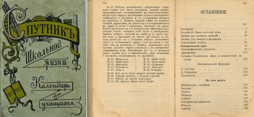 Календарь школьника дореволюционной России