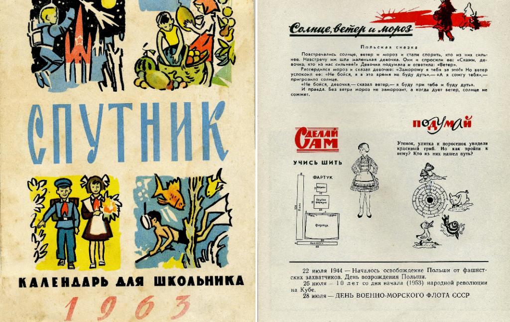 Спутник - советский детский журнал-календарь 60-х гг.