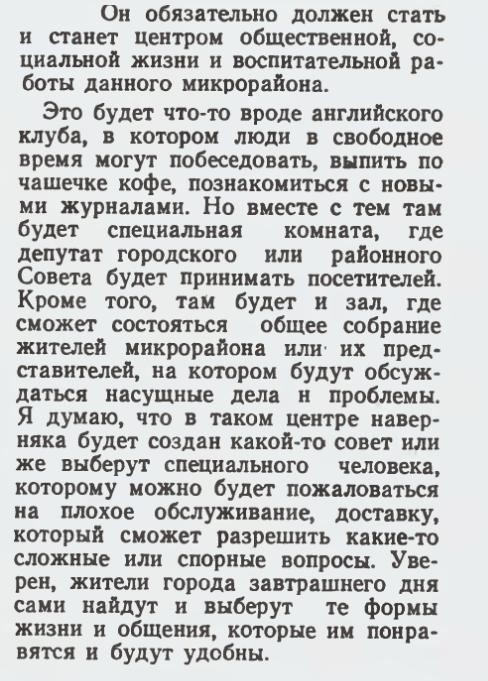 как представлял будущее советский человек