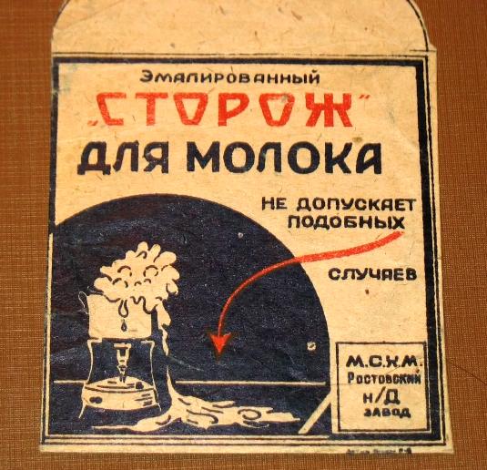 советский молокосторож