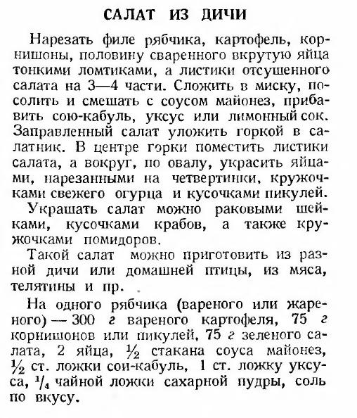 советский рецепт салата оливье