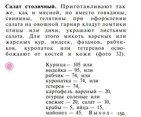 советский рецепт новогоднего салата