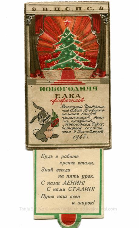 билет на новогоднюю елку СССР