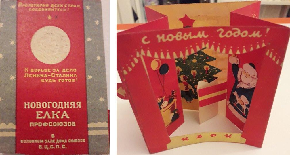 довоенное и послевоенное приглашение на новый год