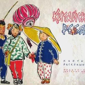 советские раскраски для детей