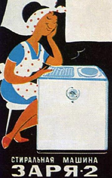 Советская стиральная машина Заря-2