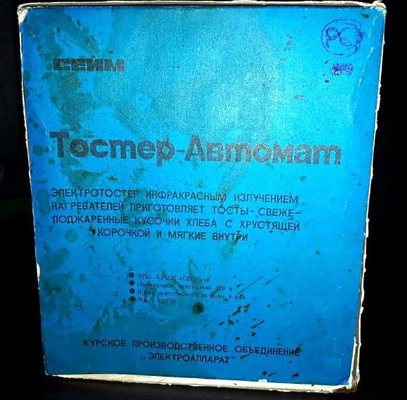 коробка от советского тостера