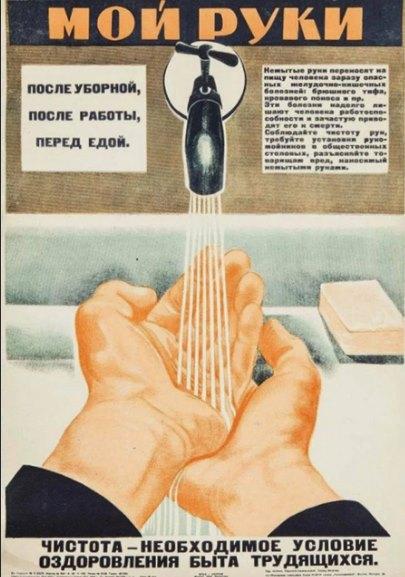советский плакат о необходимости мыть руки