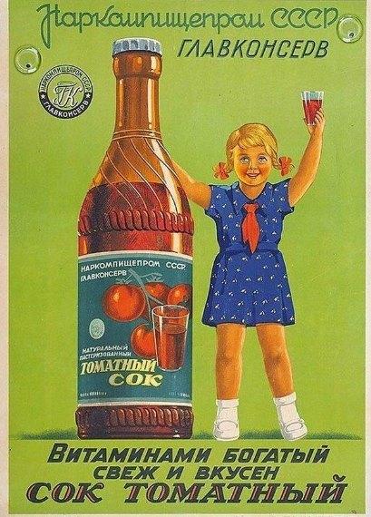 советская реклама томатного сока