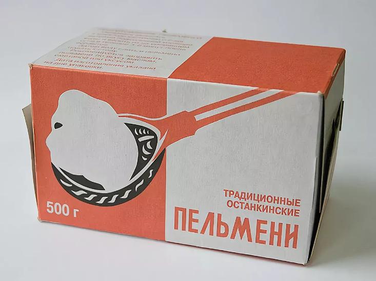 упаковка советских пельменей