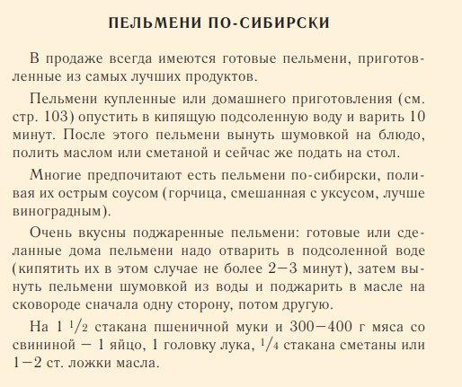 Рецепт сибирских пельменей