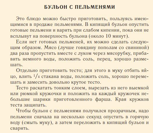 Рецепт бульона с пельменями