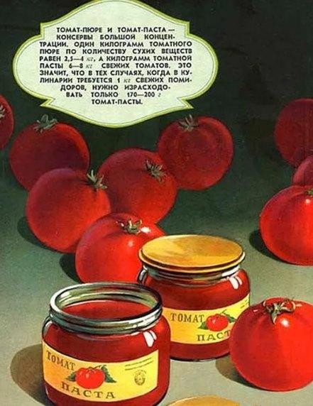 советская томатная паста