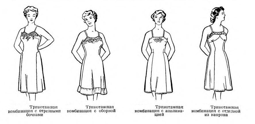 виды советских комбинаций