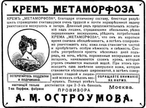 дореволюционная реклама крема Метаморфоза