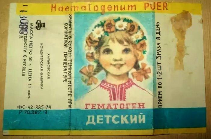 обертка от советского гематогена