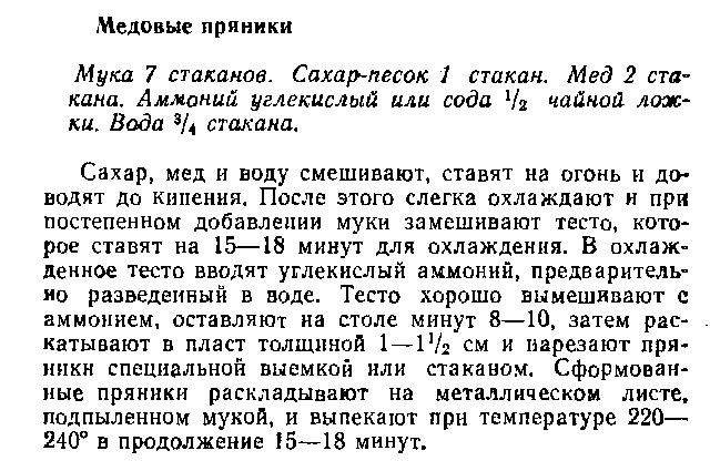 рецепт советских медовых пряников