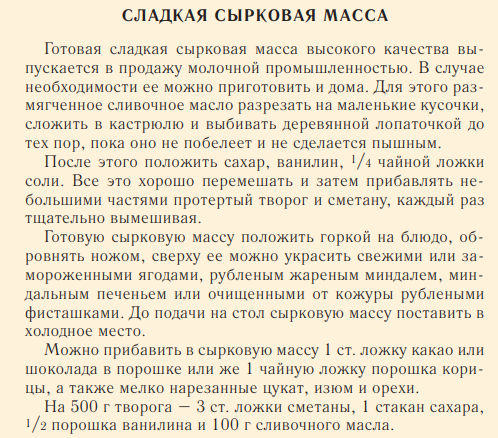 советский рецепт творожной массы